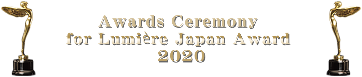 Awards Ceremony for Lumière Japan Award 2020